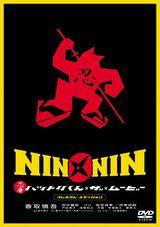 Affiche Ninnin - La Légende du ninja Hattori