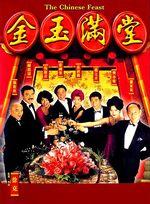 Affiche Le Festin chinois