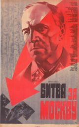 Affiche La Bataille de Moscou