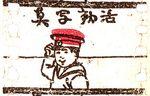 Affiche Katsudō Shashin