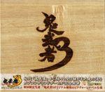 Pochette Onimusha 3 - J-Side (OST)