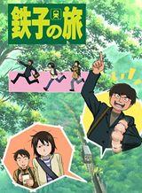 Affiche Tetsuko no Tabi
