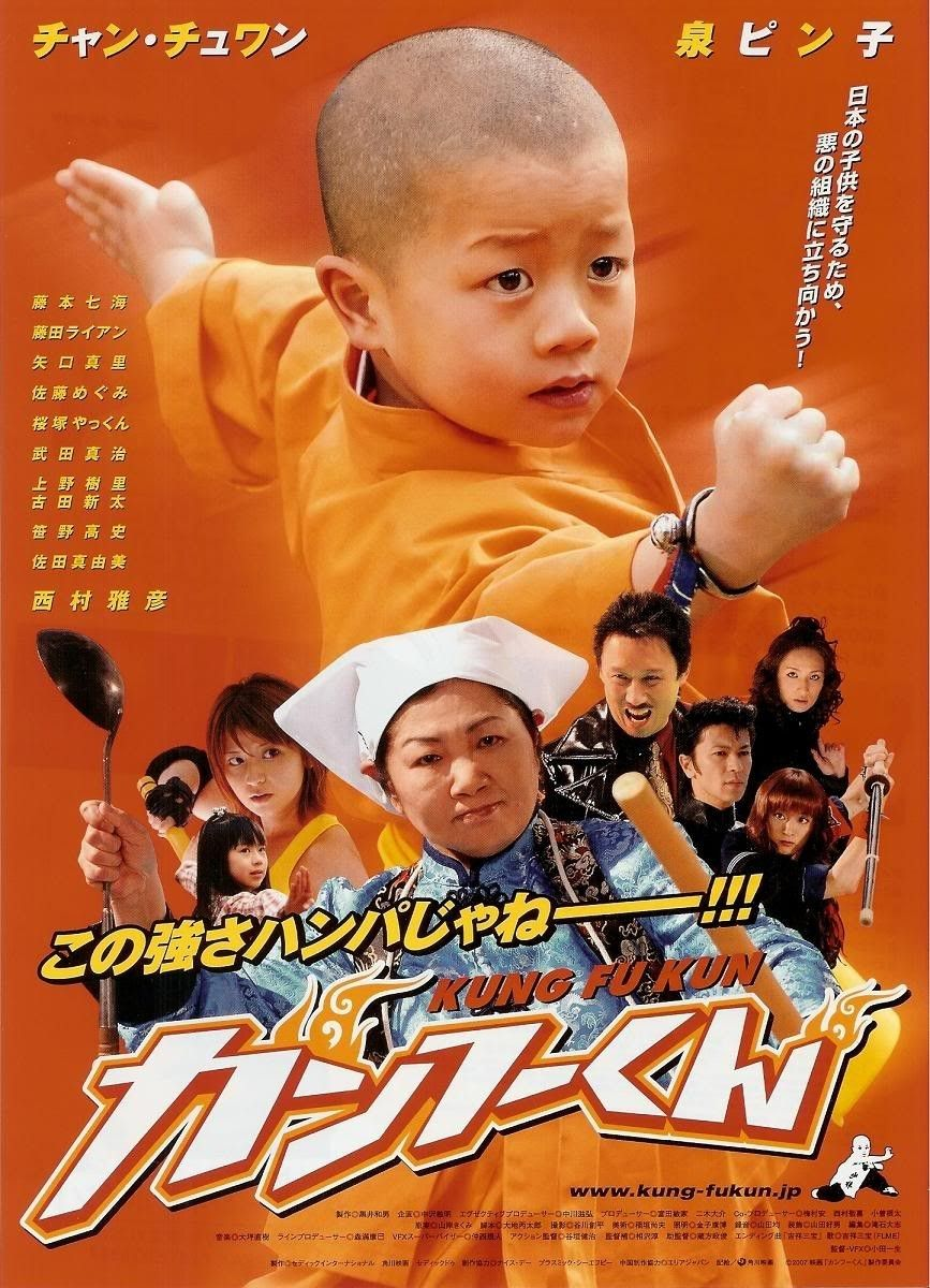 Kung Fu Kid - Film (2007) - SensCritique