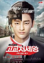 Affiche High School King of Savvy