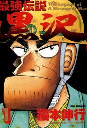 Couverture Strongest Legend Kurosawa