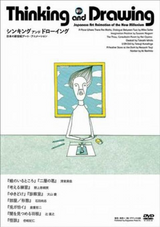 Affiche Thinking and Drawing: Japanese Art Animation of the New Millenium