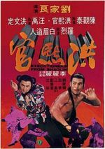 Affiche Les Exécuteurs de Shaolin