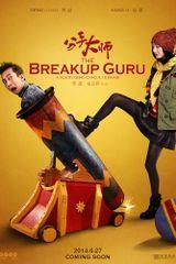 Affiche The BreakUp Guru