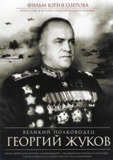 Affiche Le grand commandant Gueorgui Joukov