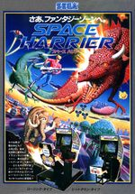 Jaquette Space Harrier