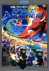 Jaquette Space Harrier