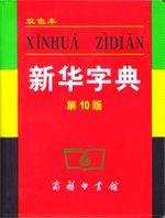 Couverture Dictionnaire Xinhua