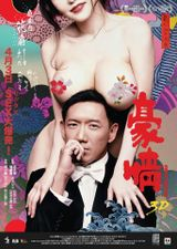 Affiche Naked Ambition 2