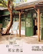 Affiche Lovestore At The Corner