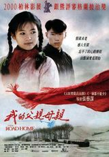 Affiche The Road Home