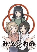 Affiche Mitsuwano