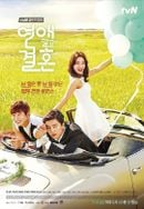 Affiche Marriage, Not Dating