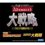 Pochette セガ・シミュレーションBEST 〜アドバンスド大戦略 オリジナルサウンドトラック〜 (OST)
