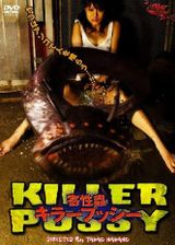 Affiche Sexual Parasite: Killer Pussy