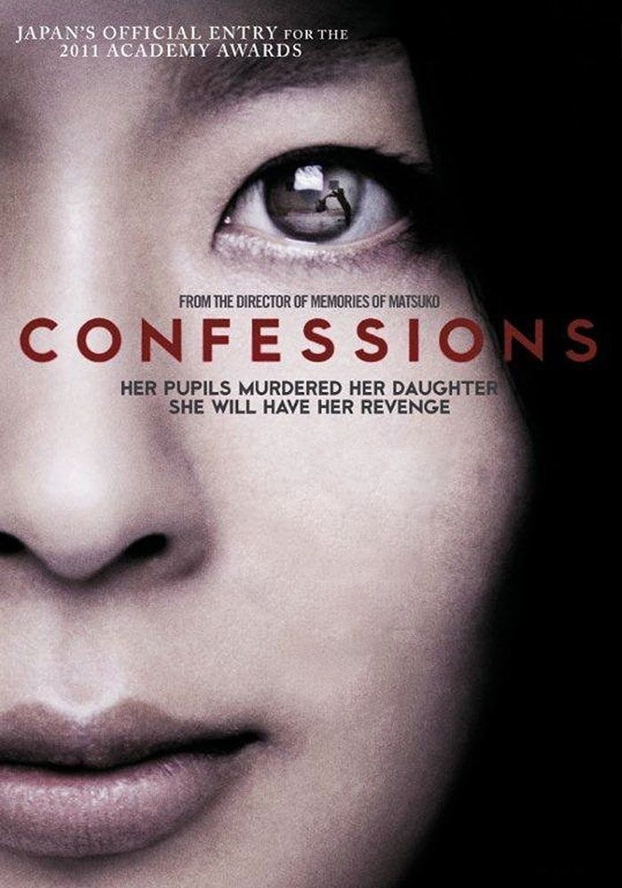 Confession Film