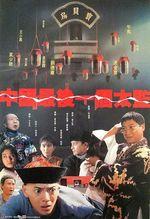 Affiche Last Eunuch In China