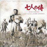 Pochette Seven Samurai (OST)