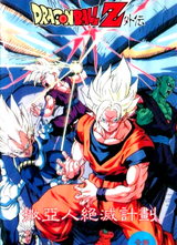 Affiche Dragon Ball Z : Le Plan d'anéantissement des Saiyans