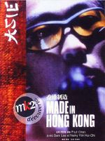 Affiche Made in Hong Kong