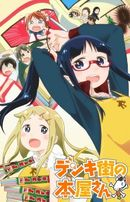 Affiche Denki-gai no Honya-san