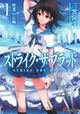 Couverture Strike the blood