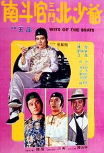 Affiche Wits of the Brats