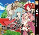 Jaquette Lord of Magna: Maiden Heaven
