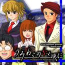 Jaquette Umineko no Naku Koro ni : Episode 1 - Legend of the Golden Witch