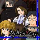 Jaquette Umineko no Naku Koro ni : Episode 2 - Turn of the Golden Witch