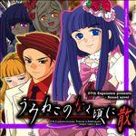 Jaquette Umineko no Naku Koro ni Chiru : Episode 5 - End of the Golden Witch