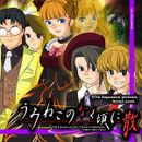 Jaquette Umineko no Naku Koro ni Chiru : Episode 6 - Dawn of the Golden Witch
