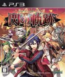 Jaquette The Legend of Heroes : Trails of Cold Steel II