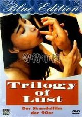Affiche Trilogy of Lust