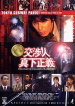 Affiche Negotiator: Mashita Masayoshi