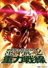 Affiche Mobile Suit Gundam MS IGLOO 2 : The Gravity Front