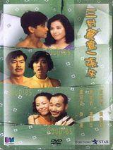 Affiche Couples, Couples, Couples
