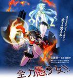 Affiche Zetsumetsu Kigu Shoujo: Amazing Twins