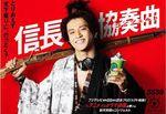 Affiche Nobunaga Concerto