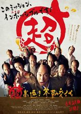 Affiche Samurai Hustle