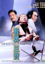 Affiche Mr. Boo Meets Pom Pom