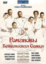 Affiche The Romanovs : An Imperial Family