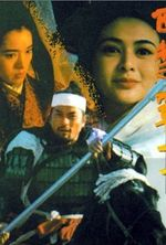 Affiche The Great Conqueror's Concubine