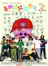 Affiche McDull, the Alumni