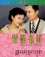 Affiche Forever Yours