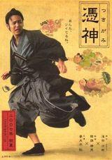 Affiche The Haunted Samurai